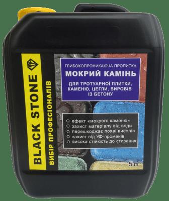 BlackStone мокрый камень с тонировкой 5л
