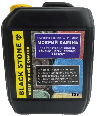 BlackStone мокрый камень 10л