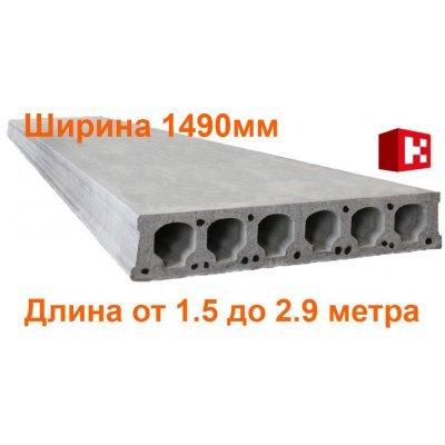Плиты перекрытия Безопалубного формования длиной 1.5-2.9 метра (ширина 1490мм)