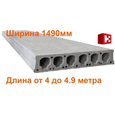 Плиты перекрытия Безопалубного формования длиной 4-4.9 метра (ширина 1490мм)