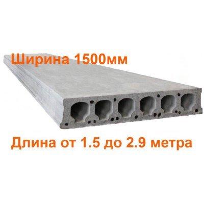 Плиты перекрытия Безопалубного формования длиной 1.5-2.9 метра (ширина 1500мм) (ЖЗЗБВ)