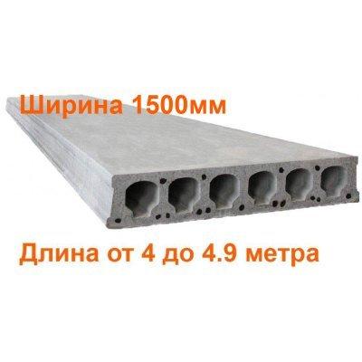 Плиты перекрытия Безопалубного формования длиной 4-4.9 метра (ширина 1500мм) (ЖЗЗБВ)