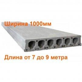 Плиты перекрытия Безопалубного формования длиной 7-9 метра (ширина 1000мм) (ЖЗЗБВ)