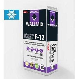 WALLMIX F-12 Клеевая смесь для систем теплоизоляции ЗИМА