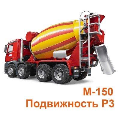 Бетон БСГ В12,5 Р3 F50 (м-150)