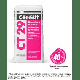 Ceresit СТ 29 Шпаклевка полимерцементная армированная 25кг
