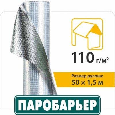Juta Паробарьер R110 110г/м2 (Алюминизированная)