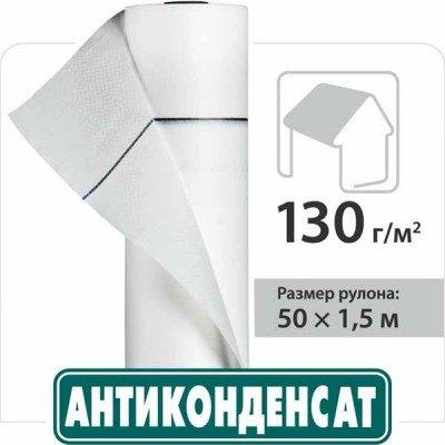 Juta АНТИКОНДЕНСАТ 130г/м2
