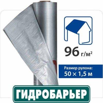 Juta Гидробарьер Д96СИ 96г/м2