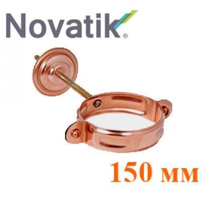 Комплект крепления трубы 150 мм Novatik Медная