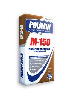 POLIMIN М-150 УНИВЕРСАЛ-МИКС СУПЕР