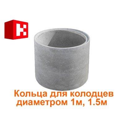 Кольца для колодца пазогребневые диаметром 1, 1.5 метра