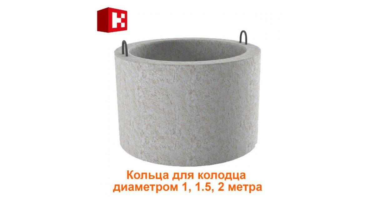 кольцо диаметр 1 метр