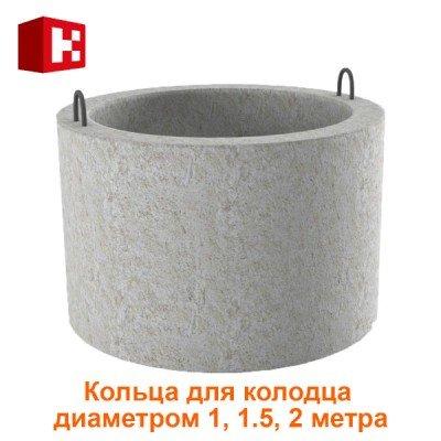Кольца для колодца диаметром 1, 1.5, 2 метра