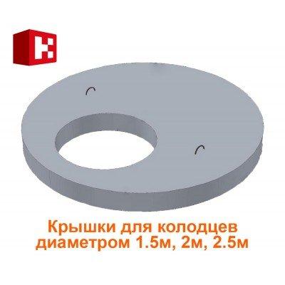 Крышки для колодцев диаметром 1, 2, 2.5 метра