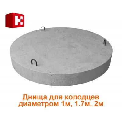 Днища для колодцев диаметром 1,1.7, 2 метра
