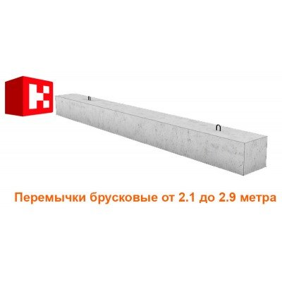 Перемычки брусковые длиной 2.1-2.9 метра