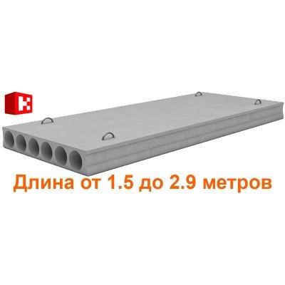 Плиты перекрытия длиной 1.5-2.9 метра (ширина 1000мм)