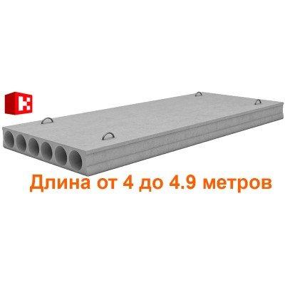 Плиты перекрытия длиной 4-4.9 метра (ширина 1000мм)
