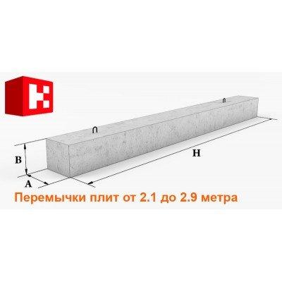 Перемычки плитные длиной 2.1-2.9 метра