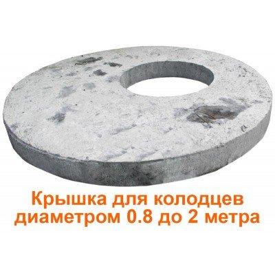 Крышки для колодцев диаметром от 0.8 до 2 метра (Частное Производство)